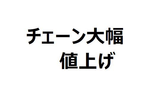 「【シマノ価格改定】今のうちにチェーンを買っておきましょう」のアイキャッチ画像