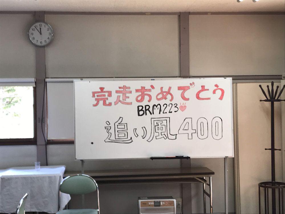 「BRM223神奈川400追い風 完走しました その2」のアイキャッチ画像