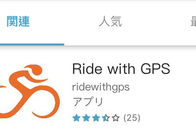 スマホを使ってRide with GPS(RWG)からガーミン(Garmin Edge)へルート転送する方法