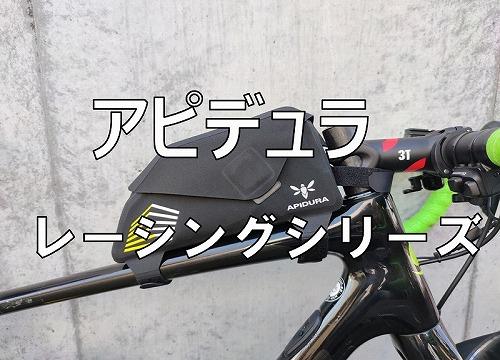 「【アピデュラ】レーシング トップチューブバッグ購入・インプレ」のアイキャッチ画像
