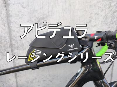 【アピデュラ】レーシング トップチューブバッグ購入・インプレ