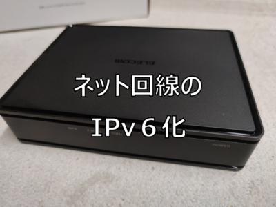 自宅のネット回線をIPv6化してみた