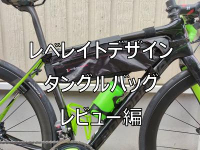 【レビュー】レベレイトデザイン タングルバッグ(フレームバッグ)購入。