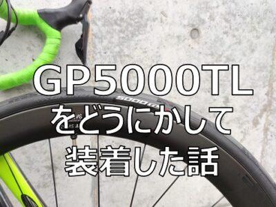 【チューブレス】悪名高い?GP5000 チューブレスを買ったのでどうにかして取り付けした話