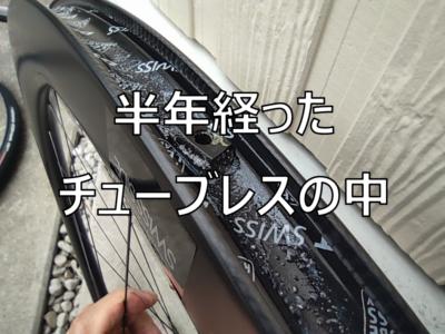 チューブレスタイヤ、そこが知りたいシリーズ ~半年経ったチューブレスタイヤのタイヤの中(リムの中)の状態~