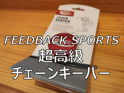 【レビュー】フィードバックスポーツの『超高級チェーンキーパー』購入