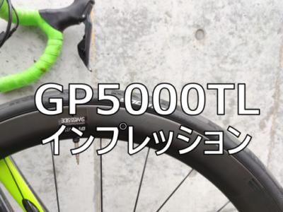 【レビュー】GP5000TL(チューブレス)レビュー・インプレ
