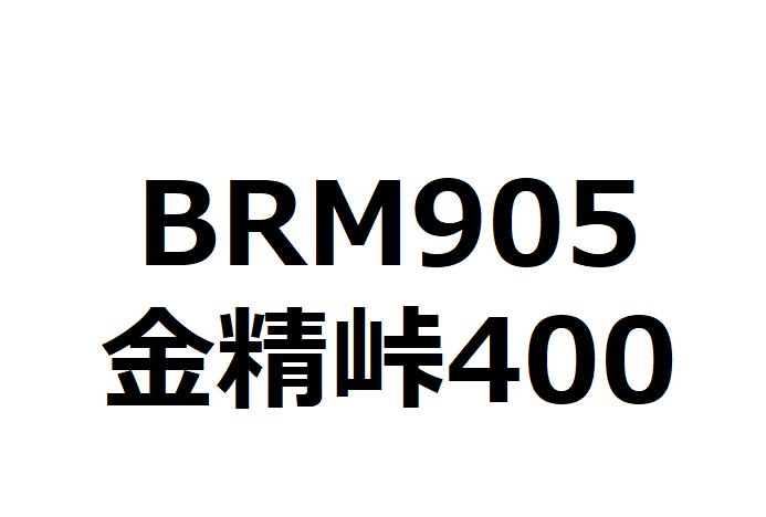 「【ブルべ】BRM905たまがわ400金精峠DNF」のアイキャッチ画像