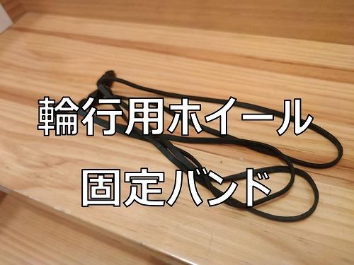 「【輪行必須アイテム】マルト 車輪固定フック(ゴムバンド)を再購入」のアイキャッチ画像