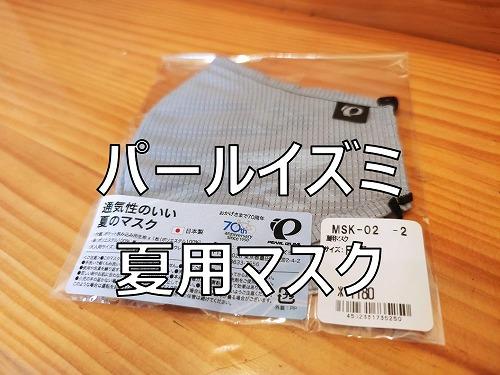 「【レビュー】パールイズミ 夏用マスク」のアイキャッチ画像