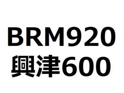 【ブルべ】BRM920神奈川600興津 エントリー