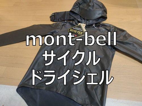「【レビュー】モンベル サイクルドライシェル」のアイキャッチ画像