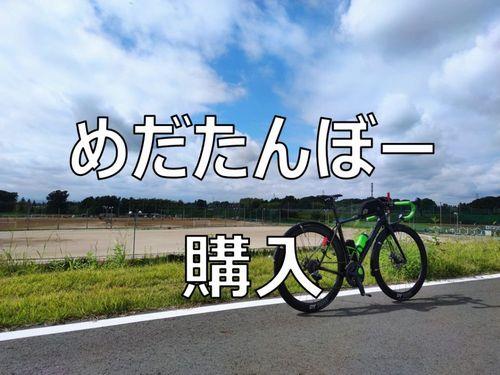「【レビュー】めだたんぼー 購入」のアイキャッチ画像