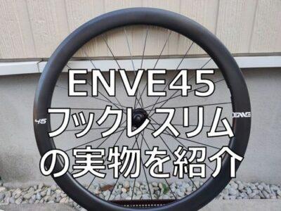 ENVEのフックレス『ENVE45』を購入!フックレスリムの詳細はこうなっている