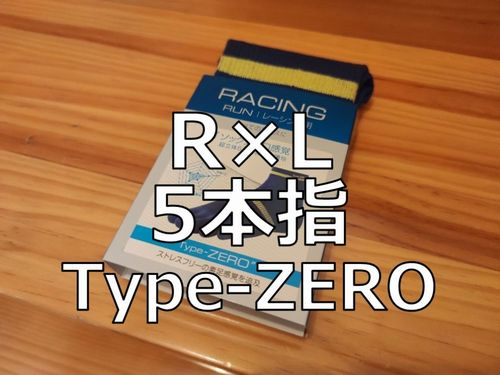 「【レビュー】R×Lの定番5本指ソックスで快適ライド」のアイキャッチ画像