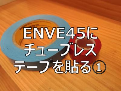 フックレスリム『ENVE45』にチューブレステープを貼るのが予想外に大変だった話 その1
