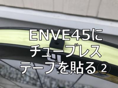 フックレスリム『ENVE45』にチューブレステープを貼るのが予想外に大変だった話 その2