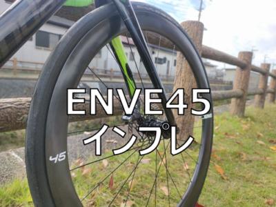 【フックレスリム】ENVE45を購入 走行インプレ・レビュー