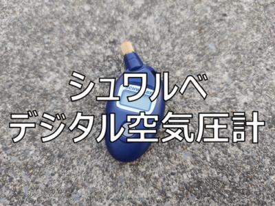 【レビュー】シンプルイズベスト。シュワルベ エアマックスプロ(デジタル空気圧計)