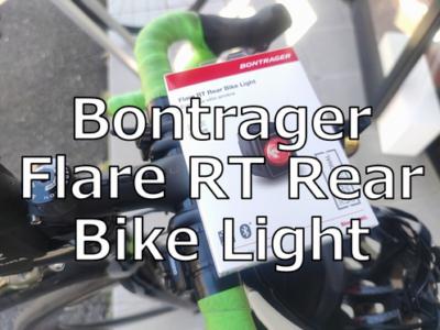 【レビュー】多機能リアライト Bontrager(トレック)の『Flare RT Rear Bike Light』