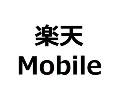 Rakuten Mobileのポケットwifiが到着したので楽天SIMと共に使ってみた